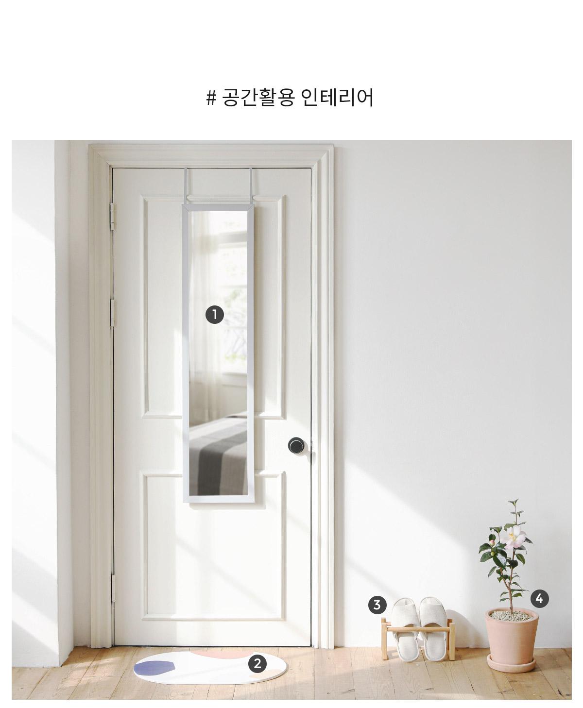 공간활용,문걸이거울,규조토발매트