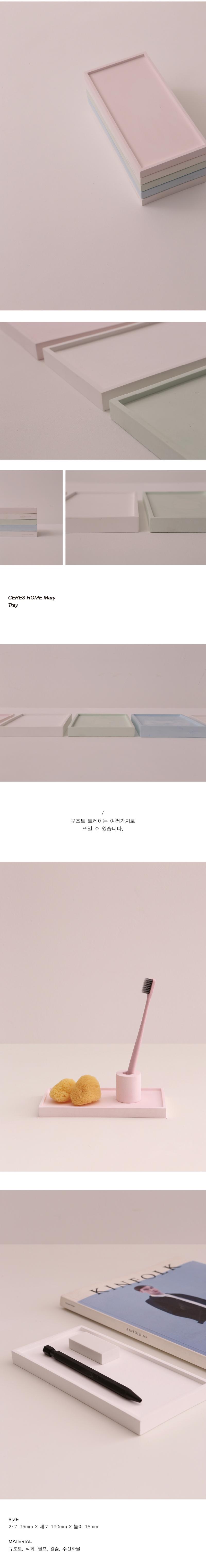 규조토 트레이 5colors - 세레스홈, 17,800원, 소품, 욕실소품