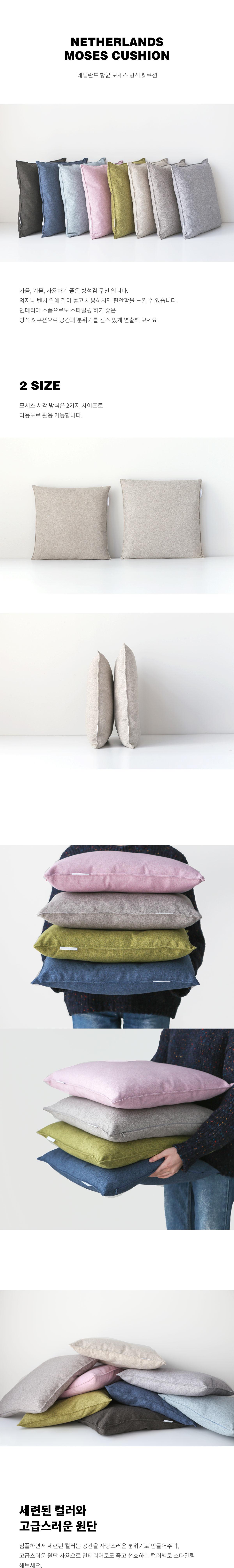 모세스 사각 방석  8colors(솜포함) - 데이리브, 12,900원, 방석, 무지/솔리드